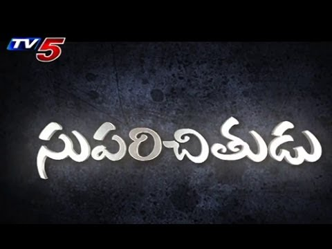 Suparichitudu Comedy Spoof on CBN Politics