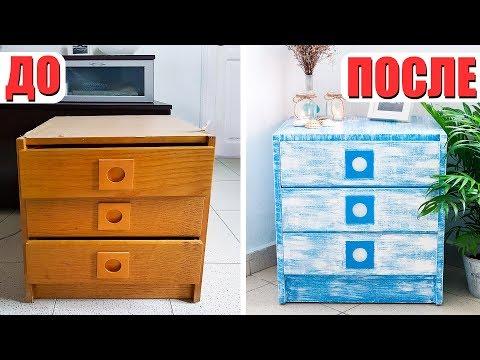 Как переделать старую мебель | DIY | Покраска мебели своими руками | Моё хобби )) (видео)