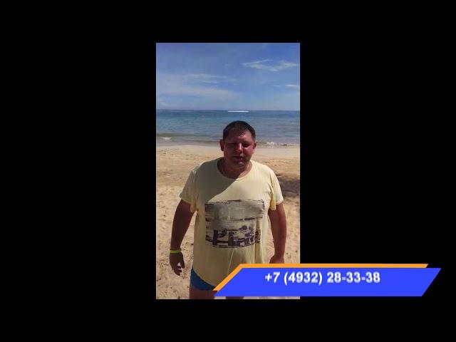 Отзыв наших туристов из Доминиканы!