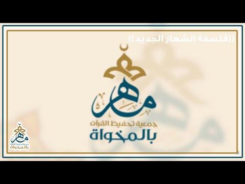الهوية الجديدة لجمعية تحفيظ القرآن الكريم بالمخواة