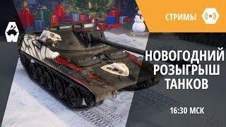 AW: Проект Армата. Розыгрыш новогодних танков