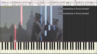 Как упоительны в России вечера! (Ноты и Видеоурок для фортепиано) (piano cover)