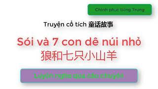 Chinh phục tiếng Trung | Nghe truyện cổ tích bằng tiếng Trung | 听童话故事 | Sói và 7 con dê núi 狼和七只小山羊