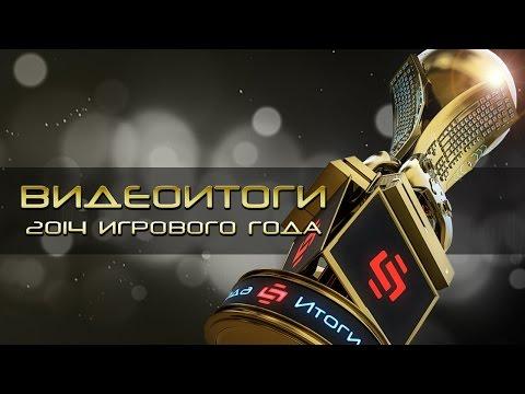 Итоги 2014-го игрового года [Выбираем лучшие игры]
