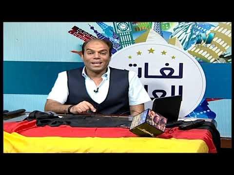 لغات العالم تعلم اللغة الألمانية الدكتور أشرف سمير 13-09-2019