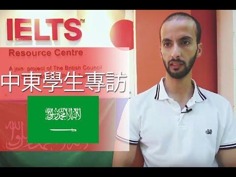 SMEAG 中東學生訪談影片