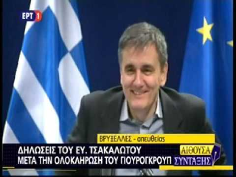 Ο Ευκλ. Τσακαλώτος στο Eurogroup της 20ής Μαρτίου 2017