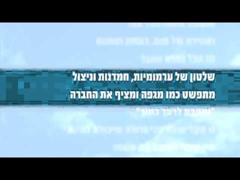 אלה החיים שלנו - עם ישראל !