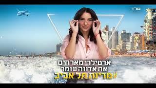 הצמד ארטילרי מארחים את אדווה עומר - מדינת תל אביב