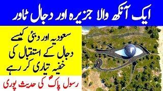 Video How Dubai And Saudi Arabia Going To Welcome Dajjal ? Kya Dajjal Dubai Aur Saudi Arab Main Aye Ga? MP3, 3GP, MP4, WEBM, AVI, FLV Desember 2018