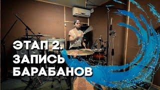 Передача Волна [Выпуск 17]. Запись барабанов.
