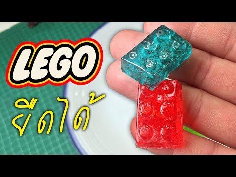 เลโก้ LEGO นิ่ม!! ยืดได้ งอได้!!
