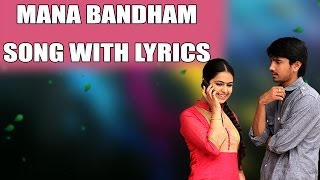 Uyyala Jampala (2013) Mana Bandham Song with lyrics