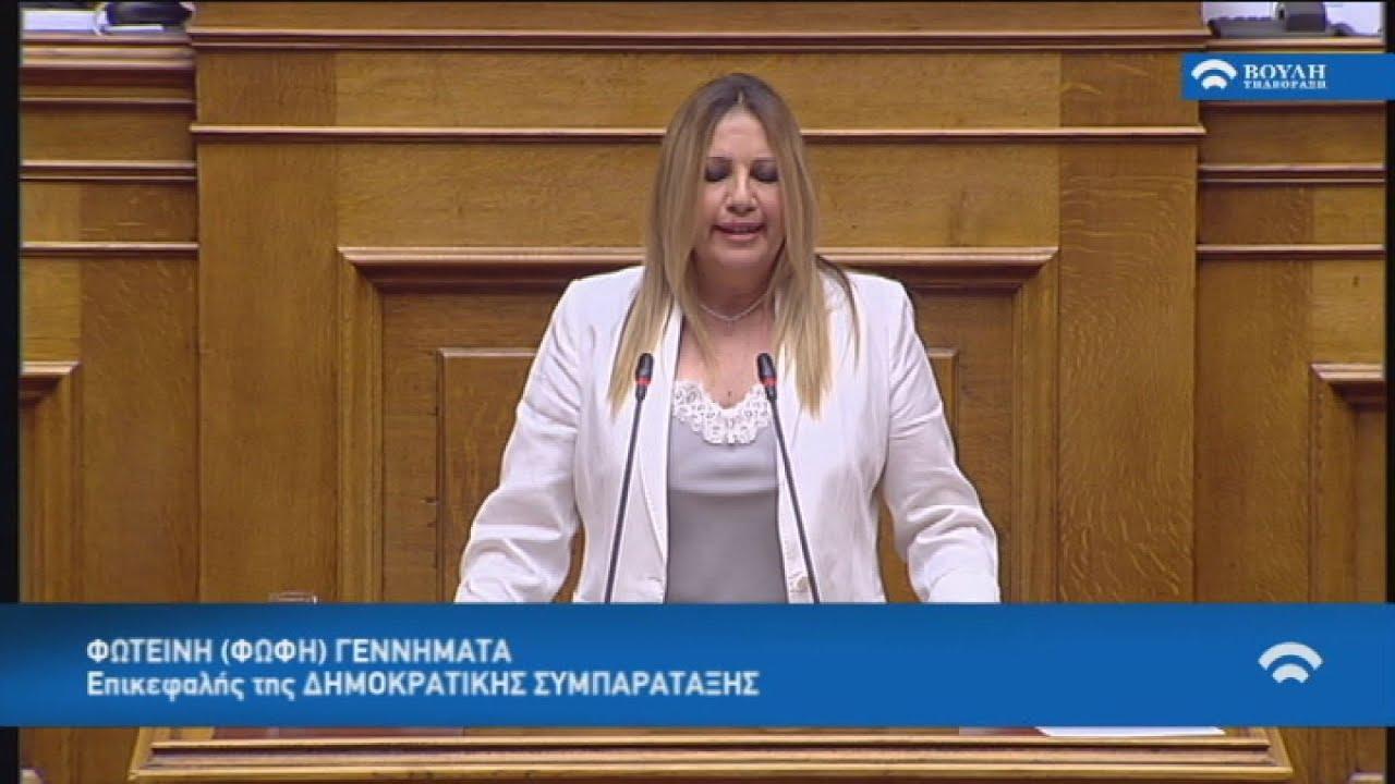 «Κατηγορώ» Φώφης Γεννηματά σε Αλέξη Τσίπρα -Επανέλαβε το αίτημα για εκλογές