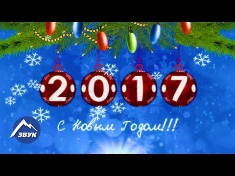 Сборник видеоклипов - Новогоднее Кавказское Застолье (видео)