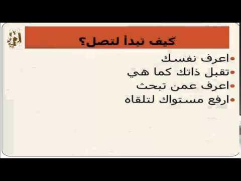 دليلك فى البحث عن شريك الحياه م / ايمان سراج الدين