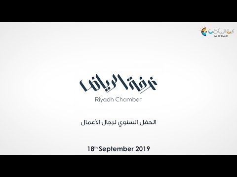 حفل رجال الأعمال السنوي | غرفة الرياض
