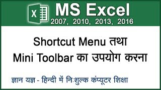 How to use Mini Toolbar and Shortcut Menu In MS Excel 2016/2013/2010/2007 In Hindi – Lesson 21