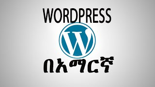 Wordpress በአማርኛ - How To Display Amharic Fonts On Mobile Phones