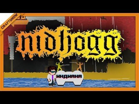 Индиана: Nidhogg (геймплей)