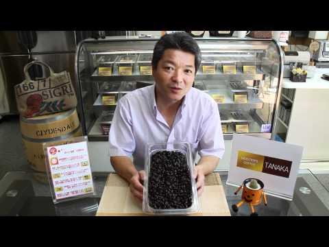 「マンデリン・トバコ」マイスターズ・コーヒーTANAKA のコーヒー豆