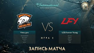 Virtus.pro vs LGD.FY, The International 2017, Мейн Ивент, Игра 2