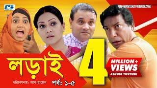 Lorai   Episode 01-05   Mosharrof Karim   Richi Solaiman   Arfan Ahmed   Nadia   Bangla Comedy Natok