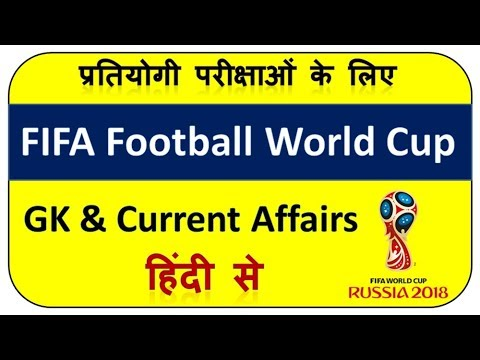 2018 FIFA Football World Cup Russia Current Affairs | Sports GK In Hindi
