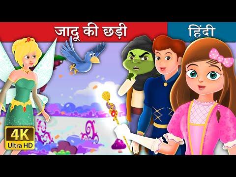 जादू की छड़ी   The Magic Wand Story in Hindi   Hindi Fairy Tales