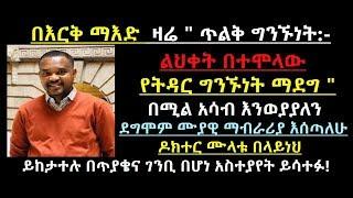 """Ethiopia: በእርቅ ማእድ ዛሬ """"ጥልቅ ግንኙነት:- ልህቀት በተሞላው የትዳር ግንኙነት ማደግ"""" በሚል አሳብ እንወያያለን ይሳተፉ! ዶክተር ሙላቱ በላይነህ"""