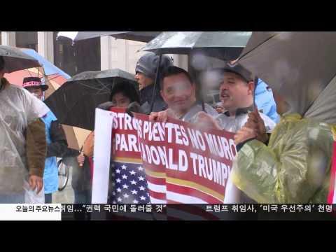 LA도 수 만명 집결 '비도 막지 못한 시위' 1.20.17 KBS America News