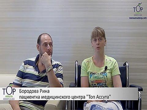 Прежде чем обратиться в израильский медицинский центр Ассута Топ, Рина Бородова, страдавшая нейрофиброматозом, прошла две неудачные операции