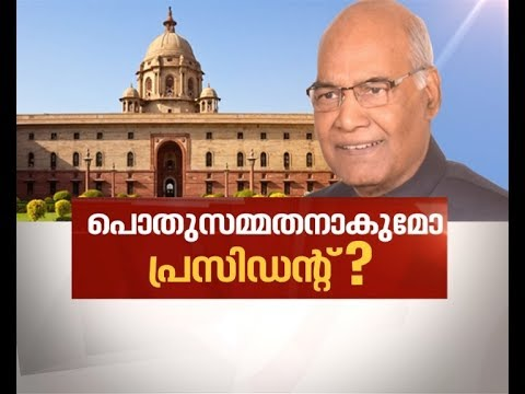 Why NDA chose Bihar Governor Kovind as President nominee? | News Hour 19 June 2017 (видео)