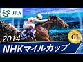NHKマイルカップ(G1) 2014 レース結果・動画