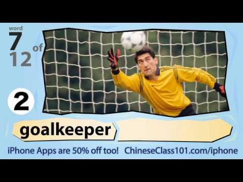 Chinesisch mit Bilder lernen: Weltmeisterschaft 2010