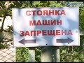 Прокуратура и МЧС разбираются, на каких основаниях детсад в центре города оказался заблокирован забором