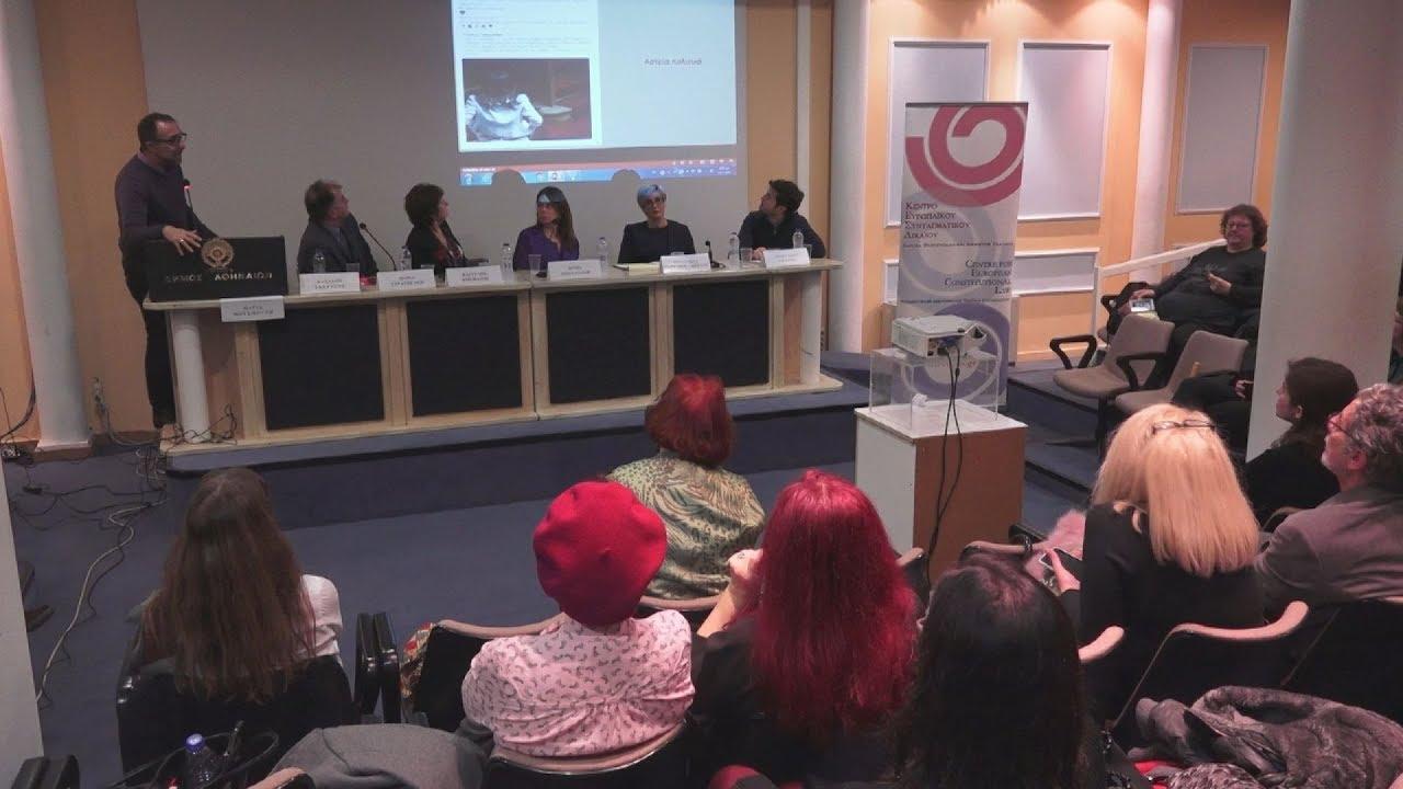 Εκδήλωση του Κέντρου Ευρωπαϊκού Συνταγματικού Δικαίου για την Έμφυλη Βία και το Σεξισμό