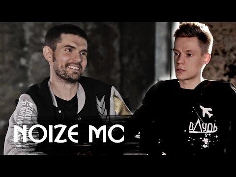 Noize MC – О провале на Версусе, Первом канале и Хованском