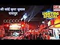 छत्तीसगढ़ी सुपरहिट जसगीत-Chalaw Chalaw Dularwa-Shri Sai Kripa Dhumal Raipur 2018