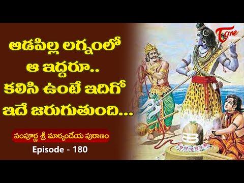 Markandeya Puranam #180 | ఆడపిల్ల లగ్నంలో ఆ ఇద్దరూ కల�