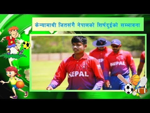 (Vision Sports | 13 Feb 2018 | Vision Nepal .9 minutes, 50 seconds.)