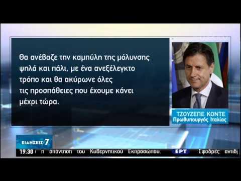Ευρώπη : η εξέλιξη του Κορονοϊού | 21/04/2020 | ΕΡΤ