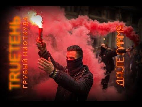 TRUEтень-Дайте Пламя feat-Грубый Ниоткуда