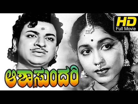 Aasha Sundari| Rajkumar,Krishnakumari,Harini|Classic Kannada Movie|Latest Kannada HD Movie