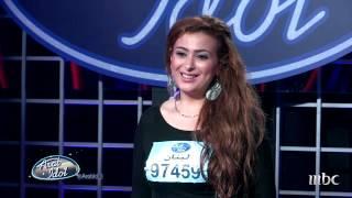 Arab Idol -تجارب الاداء - فرح يوسف
