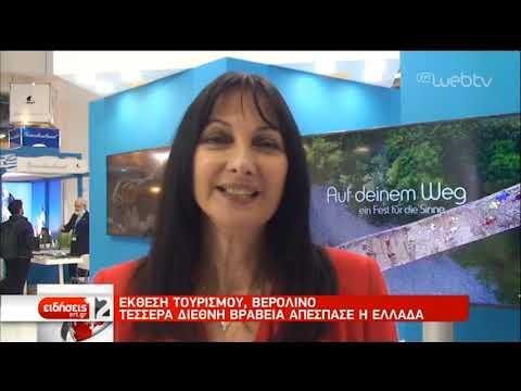 Βερολίνο: Καλύτερη Υπουργός Τουρισμού παγκοσμίως η Έλενα Κουντουρά | 9/3/2019 |