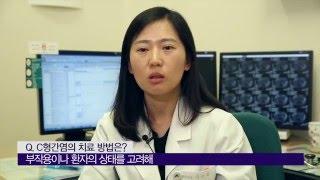 C형 간염의 치료 미리보기