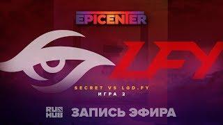 Secret vs LGD.FY, EPICENTER 2017, game 2 [Maelstorm, LightOfHeaven]