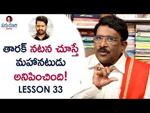 Paruchuri Gopala Krishna About Jr NTR in Narasimhudu Telugu Movie | Paruchuri Paataalu (видео)