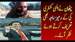 Cricket funny English commentary by pakistani talented pathan boy || ramiz raja commentary funny